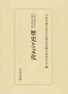 歴史と文化 小此木輝之先生古稀記念論文集