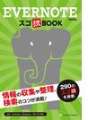 【期間限定特別価格】Evernote スゴ技BOOK