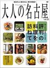 大人の名古屋vol.35 『特集 知られざる郊外の名店、評判の料理を訪れて』(MH MOOK)