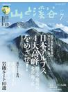 月刊山と溪谷 2016年7月号【デジタル(電子)版】