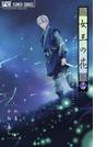 女王の花 14 (ベツコミフラワーコミックス)