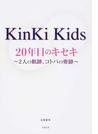 KinKi Kids 20年目のキセキ 2人の軌跡、コトバの奇跡