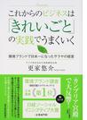 これからのビジネスは「きれいごと」の実践でうまくいく 環境ブランドで日本一になったサラヤの経営