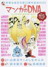 マンガのDNA マンガの神様の意思を継ぐ者たち 手塚治虫文化賞20周年記念MOOK