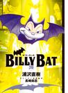 BILLY BAT 20 (モーニングKC)