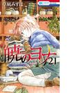 暁のヨナ(21)
