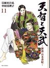 天智と天武-新説・日本書紀- 11