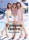 【期間限定価格】キャンパスクイーンコレクション Summer Special 【文春e-Books】
