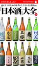 【期間限定価格】by Hot-Dog PRESS HDP版「日本酒」大全 40オヤジのための恥ずかしくない店・銘柄etc.