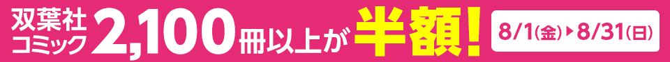 双葉社コミック 2,100冊以上が半額! 8/1(金)~8/31(日)