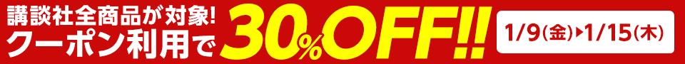 講談社全商品が対象!クーポン利用で30%OFF 1/9(金)~1/15(木)