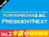 【電子】PRESIDENT NEXT③