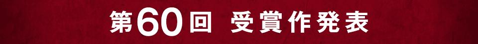 第60回 江戸川乱歩賞