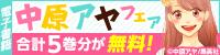 『ダメな私に恋してください』6巻配信記念 中原アヤ・フェア(~8/3)