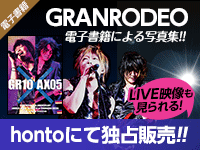 【電子書籍】honto独占販売!GRANRODEO結成10週年を記念した電子書籍による写真集!