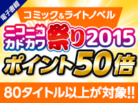 【電子書籍】ニコニコカドカワ祭り2015(~10/7)