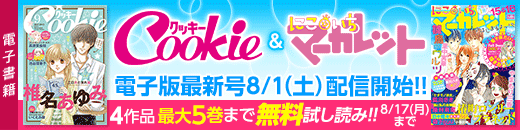 「Cookie」&ニコイチマーガレットCP(~8/17)