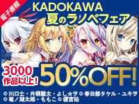 【電子書籍】KADOKAWAラノベ3,000作品以上が対象!!50%OFF! (~8/6)