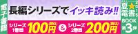 【第3弾】夏☆電書 BOOK(~8/6)