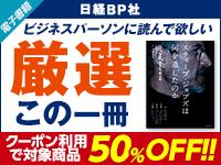 【電子書籍】日経BP社 厳選ビジネス書 クーポン50%OFF