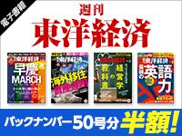 【電子書籍】週刊東洋経済120周年記念号配信記念 バックナンバー特集