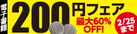 200円フェア 最大60%OFF!お手頃価格で電子書籍を読んでみよう!(~2/25)