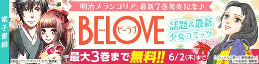 明治メランコリア新刊記念 BE・LOVE話題の少女まんがフェア(~6/2)