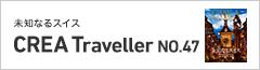 CREA Traveller No.47(~9/30)