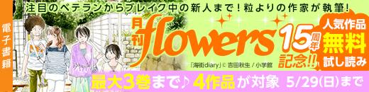 月刊flowers15周年配信記念!月刊flowers人気作品 無料試し読みキャンペーン!(~5/29)