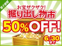 【電子書籍】KADOKAWAお宝ザクザク!掘り出し物市(~6/30)