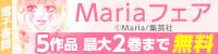 Mariaフェア(~6/30)