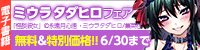 <ミウラタダヒロフェア>『ゆらぎ荘の幽奈さん』1巻6月17日(金)配信開始記念キャンペーン(~6/30)