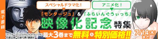 『モンタージュ』&『ふらいんぐうぃっち』映像化記念特集(~7/14)