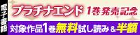 『ジャンプSQ. 2016年3月号』&『プラチナエンド』1巻発売記念!キャンペーン(~2/17)