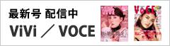 ViVi/VOCE 2016年10月号