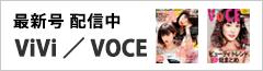 「VOCE 2016年9月号」(~7/28)