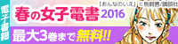 【第3弾】 春の女子電書(~5/12)