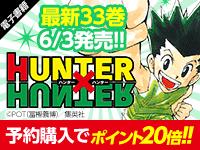【電子書籍】『HUNTER×HUNTER』予約購入キャンペーン