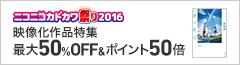 【ニコカド2016】映像化作品特集(~10/7)