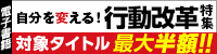 自己啓発本(行動イノベーション)特集(~2/25)