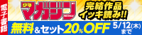 GWに一気読み!マガジン完結マンガフェア(~5/12)