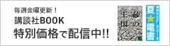 講談社 夏☆電書2016 BOOK 総合ページ(~9/22)