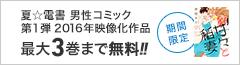 【第1弾 [男子]】夏☆電書コミック 男子(~7/14)