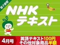 【電子書籍】NHKテキスト2016年4月号100円フェア(~5/27)