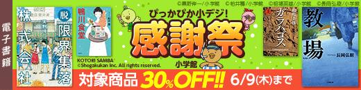 小学館デジタル祭り 5月開催【小説】