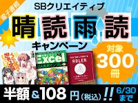 【電子書籍】ライトノベルからビジネス書まで300冊半額&108円!(~6/30)