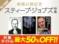 【電子書籍】映画スティーブ・ジョブズ 関連作品最大50%OFF!!(~2/25)