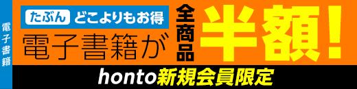 【電子書籍】全商品半額!(たぶん)どこよりもお得キャンペーン