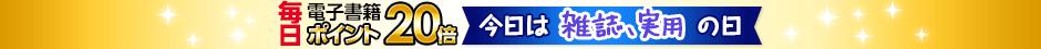 ≪5/6≫日替わり20倍/雑誌・実用