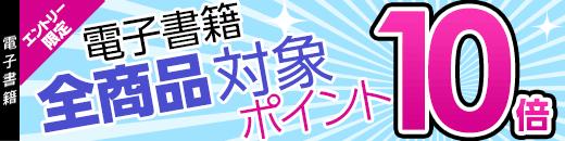 【電子書籍】全商品ポイント10倍キャンペーン